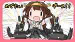 1girl ahoge brown_hair cannon commentary_request confetti cowboy_shot detached_sleeves double_bun emphasis_lines hairband headgear japanese_clothes kantai_collection kongou_(kantai_collection) long_hair looking_at_viewer machinery open_mouth poipoi_purin ribbon-trimmed_sleeves ribbon_trim smile solo turret ||_||