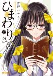 1girl artist_name autumn_leaves black_hair blush book commentary_request copyright_name cover cover_page falling_leaves glasses himawari-san himawari-san_(character) holding holding_book leaf long_hair official_art reading shirt simple_background solo sugano_manami violet_eyes white_shirt