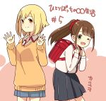 2girls :d absurdres backpack bag blonde_hair blush breasts brown_hair commentary_request copyright_name episode_number green_eyes hair_ornament hair_scrunchie highres hitoribocchi_no_marumaru_seikatsu honshou_aru katsuwo_(cr66g) looking_at_viewer multiple_girls number one_eye_closed open_mouth open_palm pleated_skirt ponytail randoseru red_scrunchie school_uniform scrunchie shirt skirt smile sunao_nako suspenders sweater white_shirt