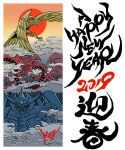 2019 claws clouds dragon duel_monster gradient happy_new_year highres monster new_year no_humans obelisk_the_tormentor osiris_the_sky_dragon red_sun sharp_teeth signature takahashi_kazuki teeth the_winged_dragon_of_ra wings yuu-gi-ou yuu-gi-ou_duel_monsters
