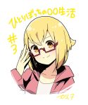 1girl absurdres adjusting_eyewear bespectacled blonde_hair blush commentary_request copyright_name episode_number glasses highres hitoribocchi_no_marumaru_seikatsu hood hoodie katsuwo_(cr66g) looking_at_viewer number pink_hoodie red-framed_eyewear shirt short_hair simple_background smile solo sunao_nako upper_body white_background white_shirt