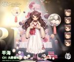 1girl :d ^_^ ahoge anchor_symbol animal azur_lane bangs blush brown_hair brown_jacket cake closed_eyes closed_mouth clothed_animal copyright_name double_bun dress expressions eyebrows_visible_through_hair food fur_jacket holding holding_plate jacket jacket_on_shoulders layered_cake long_hair looking_at_viewer official_art open_mouth panda ping_hai_(azur_lane) plate red_eyes sleeveless sleeveless_dress slice_of_cake smile solo standing swept_bangs tsliuyixin very_long_hair wavy_hair white_dress