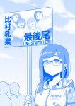 5girls ai-chan_(tawawa) animal_print blue_theme commentary cow_print dress earpiece getsuyoubi_no_tawawa glasses himura_kiseki hokuro-chan_(tawawa) holding holding_sign hood hoodie japanese_clothes jitome-chan_(tawawa) kouhai-chan_(tawawa) long_hair maegami-chan_(tawawa) miko monochrome multiple_girls poster sarashi shirt short_hair sidelocks sign sky translation_request