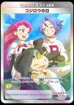 1boy 1girl gen_1_pokemon kojirou_(pokemon) meowth musashi_(pokemon) pokemon pokemon_(anime) pokemon_(creature) pokemon_(game) snowrose_kana team_rocket trading_card