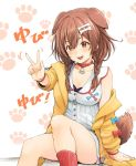 1girl :d animal_ears bone_hair_ornament braid brown_eyes brown_hair choker dog_ears dog_girl dog_tail hair_between_eyes highres hololive inugami_korone long_hair low_twin_braids open_mouth red_legwear sitting smile socks solo tail twin_braids v virtual_youtuber watanore