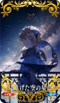 1boy baggy_clothes bangs blonde_hair blue_eyes blush bright_pupils copyright_name craft_essence eyebrows_visible_through_hair fate/grand_order fate_(series) glowing goggles hand_on_railing looking_at_viewer male_focus official_art parted_bangs rella robe scarf short_sleeves simple_background sky smile solo star star_(sky) starry_background starry_sky upper_body voyager_(fate/requiem) watermark yellow_scarf