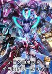 amasaki_yusuke black_six blue_eyes blue_one comiket_95 cover cover_page doujin_cover flying holding holding_sword holding_weapon looking_down majestic_prince mecha no_humans one-eyed purple_two red_five robot rose_three shoulder_cannon space sword weapon yellow_four