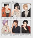 1o8k 6+boys aqua_eyes arm_up beads black_hair black_shirt blonde_hair brown_hair character_name character_request claude_von_riegan clothes_writing collared_shirt crossover dress_shirt earrings fate_(series) fire_emblem fire_emblem:_three_houses gilgamesh green_eyes haikyuu!! hair_between_eyes hair_over_one_eye hand_up highres howl howl_no_ugoku_shiro jacket jacket_on_shoulders jewelry kojirou_(pokemon) kuroo_tetsurou looking_at_viewer looking_down medium_hair multiple_boys multiple_crossover necklace orange_jacket parted_lips pendant pokemon purple_hair red_eyes shirt six_fanarts_challenge sleeves_rolled_up smile smirk turtleneck upper_body white_shirt
