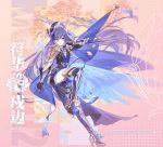 1girl armor artist_name blue_eyes cape character_request closed_mouth clothing_request commentary_request english_text hair_ornament high_heels holding holding_weapon honkai_(series) honkai_impact_3rd kickylian leaf looking_at_viewer purple_hair shoes solo sword tassel thigh-highs translation_request tree weapon wings