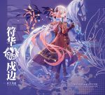 1girl abstract_background artist_name bow character_request circle closed_mouth clothing_request commentary_request dress flower gloves high_heels holding holding_weapon honkai_(series) honkai_impact_3rd horse kickylian leaf looking_at_viewer plant red_dress red_eyes reflection shoes sword tassel translation_request water weapon white_hair