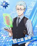 agent blue_eyes character_name dress glasses idolmaster idolmaster_side-m kuzunoha_amehiko short_hair smile white_hair
