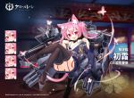 1girl animal_ear_fluff animal_ears artist_request azur_lane bare_shoulders bell black_legwear blush breasts bug butterfly cat_ears commentary_request eyebrows_visible_through_hair floral_print full_body garter_straps hair_between_eyes hair_ornament hairclip hatsushimo_(azur_lane) heart heart-shaped_pupils heart_in_eye highres insect japanese_clothes jingle_bell kimono long_hair long_sleeves looking_at_viewer machinery multiple_views official_art open_mouth paw_pose pink_hair red_eyes ribbon short_kimono small_breasts smile solo symbol-shaped_pupils symbol_in_eye tail thigh-highs torpedo_tubes turret wide_sleeves