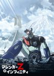 bad_end building clouds damaged debris defeat highres light_rays mazinger_z mazinger_z:_infinity mazinger_z_(mecha) mecha mount_fuji no_humans nuclear_powerplant nuclear_reactor official_style science_fiction scissors severed_leg severed_limb spoilers sunlight super_robot taaburu wreckage