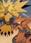 beak galarian_and_normal galarian_form galarian_zapdos gen_1_pokemon gen_8_pokemon highres legendary_pokemon open_mouth pokemon pokemon_(creature) sparkle sushi1515 talons translation_request wings yellow_eyes zapdos