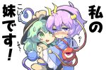 :t aqua_hair black_headwear blue_shirt blush character_name chibi commentary_request eyebrows_visible_through_hair green_eyes hair_ornament hairband hat heart heart_hair_ornament heart_of_string hug jealous komeiji_koishi komeiji_satori long_sleeves looking_at_another looking_at_viewer open_mouth pout purple_hair shirt short_hair simple_background sweatdrop tanasuke tearing_up thick_eyebrows third_eye touhou translation_request upper_body violet_eyes white_background yellow_shirt