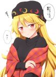 1girl :t black_headwear black_sweater blonde_hair blush closed_mouth commentary_request crescent earrings hat highres jewelry junko_(touhou) long_hair looking_at_viewer pout red_eyes shawl simple_background solo sweater teoi_(good_chaos) touhou translation_request turtleneck turtleneck_sweater upper_body white_background