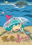 aircraft ballpoint_pen_(medium) beach cellphone gake_no_ue_no_ponyo helicopter kit90125 lu_(yoake_tsugeru_lu_no_uta) ocean parody phone ponyo shark smartphone traditional_media umbrella yoake_tsugeru_lu_no_uta