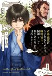 2boys adam's_apple artist_request blue_kimono brown_eyes brown_hair closed_mouth clouds copyright_request cover facial_hair fingernails frown glaring hair_between_eyes hair_slicked_back highres japanese_clothes kimono male_focus mountain multiple_boys mustache novel_illustration official_art red_kimono tree