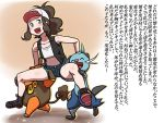 1girl baseball_cap blue_eyes blush brown_hair carrying_over_shoulder curly_hair denim denim_shorts dewott gen_5_pokemon grass habatakuhituji hat long_hair pignite poke_ball pokemon pokemon_(creature) pokemon_(game) pokemon_bw ponytail sexually_suggestive shorts smile spread_legs translation_request wristband