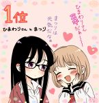 2girls bangs black-framed_eyewear black_hair black_sailor_collar blush character_name closed_eyes commentary_request eyebrows_visible_through_hair glasses hair_between_eyes hands_on_own_cheeks hands_on_own_face heart himawari-san himawari-san_(character) jacket kazamatsuri_matsuri light_brown_hair long_hair looking_at_another medium_hair multiple_girls neckerchief open_mouth pink_background portrait red_jacket red_neckwear sailor_collar school_uniform shirt sugano_manami translation_request violet_eyes white_shirt |d