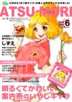 1girl 2020 :d artist_name bell blonde_hair brown_footwear cover cup dog doubutsu_no_mori dual_persona eyebrows_visible_through_hair fake_cover fake_magazine_cover fingernails flower glass hawaiian_shirt highres holding holding_cup holding_flower ice ice_cube iced_tea jingle_bell kamotomo leaf_print leg_up loafers looking_at_viewer magazine_cover miniskirt open_mouth personification pink_shirt shirt shizue_(doubutsu_no_mori) shoes short_hair short_sleeves silhouette simple_background skirt smile solo tea teeth topknot white_background white_skirt yellow_eyes yellow_flower