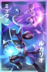 aura_sphere_(pokemon) blue_fur fighting gen_1_pokemon gen_4_pokemon koutetsu_teikoku legendary_pokemon lucario mewtwo pokemon pokemon_(game) pokemon_dppt pokemon_rgby psychic red_eyes super_smash_bros. violet_eyes white_skin