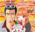 1boy 1girl ahoge bangs beard birthday_cake black_eyes black_hair black_jacket blonde_hair blunt_bangs blush braid cake candle closed_mouth collared_shirt commentary crossover dragon_horns english_text eyebrows_visible_through_hair eyelashes eyewear_on_head facial_hair fang food formal grey_suit hair_slicked_back hairband happy_birthday heart hololive horns houshou_marine_(artist) jacket kiryuu_coco kiryuu_kazuma long_hair looking_at_viewer multicolored_hair one_eye_closed open_mouth orange_hair pointy_ears red_eyes red_shirt ryuu_ga_gotoku shirt short_hair side-by-side side_braid smile streaked_hair stubble suit sunglasses translated two-tone_hair upper_body virtual_youtuber white-framed_eyewear white_shirt
