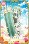 1girl armor armored_boots bangs belt blue_sky blunt_bangs blurry blush boots brown_gloves building card city closed_mouth clouds cloudy_sky curly_hair day depth_of_field dot_nose english_text expressionless eyebrows_visible_through_hair feet_out_of_frame field flower flower_field frilled_skirt frills frown futaba_sana gloves green_eyes green_hair green_sweater hair_bobbles hair_ornament holding holding_shield jewelry jitome legs_apart looking_to_the_side magia_record:_mahou_shoujo_madoka_magica_gaiden mahou_shoujo_madoka_magica necklace official_art orange_flower outdoors pink_flower red_flower ribbed_sweater see-through shield shiny shiny_hair sidelocks skirt sky skyscraper solo soul_gem sparkle standing sweater taniguchi_jun'ichirou thigh-highs thighs tiara translation_request turtleneck turtleneck_sweater twintails veil waist_cape white_flower white_skirt yellow_flower