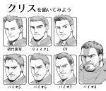 1boy chart chris_redfield evolution facial_hair greyscale hair_slicked_back male_focus monochrome portrait resident_evil stubble ukokkei