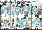 2boys 4girls apron aqua_eyes aqua_hair aqua_neckwear basket black_bow black_dress blue_hair bottle bow bowl bowl_stack bread cable chart chopsticks closed_eyes commentary cup dress dress_removed drinking_glass eating food fork frilled_dress frills fruit gloves hair_bow hamburger hatsune_miku headphones highres holding holding_chopsticks holding_pot holding_spring_onion hoop_skirt ice_cream japanese_clothes kagamine_len kagamine_rin kaito knife long_hair looking_at_viewer magical_mirai_(vocaloid) maid maid_apron maid_headdress makuhari-chan megurine_luka meiko meme multiple_boys multiple_girls necktie nikujaga_(food) noodles pink_hair short_necktie sleeveless sleeveless_dress smile soft_serve sparkle spring_onion stack table toritoeto translated twintails very_long_hair vocaloid waiter watermelon white_gloves wine_bottle wine_glass
