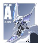 character_name clip_studio_paint_(medium) close-up from_side gradient gradient_background highres horns looking_ahead mao_(6r) mecha muvluv muvluv_alternative no_humans robot single_horn takemikazuchi_(muvluv) visor