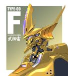 character_name clip_studio_paint_(medium) close-up from_side gradient gradient_background highres horns looking_ahead mao_(6r) mecha muvluv muvluv_alternative muvluv_total_eclipse no_humans robot single_horn takemikazuchi_(muvluv) visor