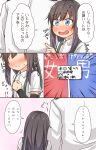 1boy 1girl admiral_(kantai_collection) arm_warmers asashio_(kantai_collection) black_hair blue_eyes blush comiching commentary_request highres kantai_collection long_hair noren nose_blush shirt short_sleeves suspenders translation_request upper_body white_shirt