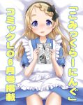 1girl :d apron ass_visible_through_thighs bangs bed_sheet black_bow black_hairband blonde_hair blue_dress blue_eyes blush bow braid comic_lo commentary_request cover cover_page cowboy_shot dress eyebrows_visible_through_hair frilled_apron frills hair_bow hairband hands_up highres holding light_brown_hair long_hair looking_at_viewer lying maid_apron neko_danshaku on_back open_mouth panties puffy_short_sleeves puffy_sleeves short_eyebrows short_sleeves smile solo swept_bangs thick_eyebrows translation_request underwear very_long_hair white_apron white_panties