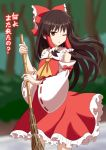 1girl :o arms_up bamboo_broom black_hair blurry blurry_background broom brown_hair commentary_request cowboy_shot cravat detached_sleeves floating_hair forest hair_ribbon hair_tubes hakurei_reimu highres holding holding_broom long_hair looking_at_viewer nature one_eye_closed outdoors petticoat red_skirt red_vest ribbon ribbon-trimmed_sleeves ribbon_trim skirt solo standing sugiyama_ichirou touhou translation_request very_long_hair vest yellow_neckwear