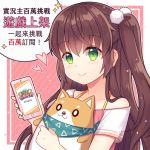 1girl animal animal_hug bangs blush brown_hair cellphone closed_mouth collarbone commentary_request diagonal_stripes dog eyebrows_visible_through_hair green_eyes hair_between_eyes hair_ornament heart hitsuki_rei holding holding_phone long_hair off_shoulder one_side_up original phone pink_shirt shirt short_sleeves smile solo sparkle striped striped_background translation_request