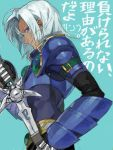 1boy armor blue_eyes drawing_sword drawr from_side gauntlets holding holding_sword holding_weapon male_focus nishihara_isao silver_hair smile solo sword tales_of_(series) tales_of_destiny translation_request weapon woodrow_kelvin