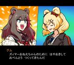 2girls :d ^_^ ^o^ animal_ears arknights bangs bear_ears black_choker black_hair black_jacket blonde_hair blue_eyes brown_eyes chain choker closed_eyes commentary dialogue_box earphones fur-trimmed_jacket fur_trim gummy_(arknights) happy jacket long_hair looking_at_viewer multicolored multicolored_background multicolored_hair multiple_girls open_clothes open_jacket open_mouth pleated_skirt red_neckwear redhead rockman rockman_x rockman_x6 sailor_collar school_uniform serafuku short_hair skirt smile streaked_hair translation_request ttmas white_sailor_collar zima_(arknights)