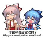 >_< 2girls bangs blue_dress blue_hair blue_ribbon bow chibi chinese_commentary chinese_text cirno closed_eyes collared_shirt commentary_request dress english_text engrish_text eyebrows_visible_through_hair fujiwara_no_mokou hair_between_eyes hair_bow hair_ribbon ice ice_wings long_hair lowres multiple_girls neck_ribbon open_mouth pants pink_hair puffy_short_sleeves puffy_sleeves pulled_by_another ranguage red_pants red_ribbon ribbon rolling_eyes shangguan_feiying shiny shiny_hair shirt shirt_pull short_sleeves simple_background suspenders tearing_up touhou upper_body v-shaped_eyebrows very_long_hair white_background white_bow wings