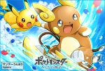 :d alolan_form alolan_raichu bubble clouds commentary_request copyright_name day gen_1_pokemon gen_7_pokemon holding_hands no_humans open_mouth outdoors petals pikachu pokemon pokemon_(creature) pon_yui sky smile surfing tongue water