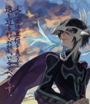 1boy black_eyes black_hair cape drawr judas_(tales) looking_up male_focus mask nishihara_isao outdoors short_hair sky smile solo tales_of_(series) tales_of_destiny_2 translation_request twilight wind wind_lift