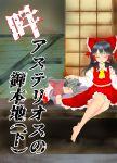 barefoot hakurei_reimu highres japanese_clothes komainu komano_aun miko petting pillow relaxed sitting sleeping touhou