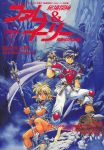 1990s_(style) 2girls blonde_hair blue_eyes blue_hair boots breastplate bridge cape carrying_over_shoulder cover cover_page cropped_jacket dark_skin day fam fingerless_gloves gloves hairband highres hikyou_tanken_fam_&_ihrie holding holding_staff holding_sword holding_weapon ihrie long_hair manga_cover multiple_girls official_art on_rock outdoors pauldrons pointy_ears sheath sheathed short_sleeves shoulder_armor sitting slit_pupils smile staff standing sword tail tanaka_kunihiko treasure_chest weapon