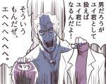 fujitaka_nasu fuyutsuki_kouzou labcoat neon_genesis_evangelion translation_request wig