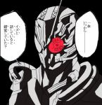 1boy aizen_sousuke armor belt black_armor bleach commentary crack crossover hayami_shou helmet kamen_rider kamen_rider_01_(series) kamen_rider_ark-zero kubo_taito_(style) mask miyabi_(037) one-eyed red_eyes rider_belt seiyuu_connection translation_request