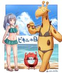 1girl 2others beach bikini bikini_day bikini_skirt blue_sky brown_eyes clouds commentary_request day enemy_lifebuoy_(kantai_collection) full_body giraffe green_bikini grey_hair kantai_collection kasumi_(kantai_collection) kirin_kai-ii long_hair multiple_others ocean outdoors sandals shinkaisei-kan side_ponytail sky swimsuit twitter_username wss_(nicoseiga19993411)