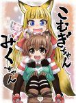 2girls :d animal_ears ankle_boots bangs blonde_hair blue_eyes blunt_bangs blush boots borrowed_character bow bowtie brown_bow brown_eyes brown_gloves brown_hair brown_legwear brown_neckwear capelet doitsuken fang fox_ears fox_tail fur-trimmed_capelet fur_trim gloves green_sweater highres komugi_(lee) legs_apart long_hair long_sleeves miku_(lee) multiple_girls open_mouth original pantyhose pigeon-toed raccoon_ears raccoon_tail red_capelet red_footwear red_scarf red_shorts scarf shoes short_hair shorts smile squatting standing sweater tail