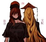 2girls black_shirt chinese_clothes collarbone from_behind hecatia_lapislazuli highres junko_(touhou) kyanduru long_hair looking_at_another medium_hair multiple_girls off-shoulder_shirt off_shoulder orange_hair polos_crown pout red_eyes redhead shirt simple_background t-shirt tabard touhou translation_request very_long_hair white_background