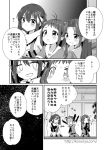 3girls antenna_hair cowboy_shot double_bun greyscale jintsuu_(kantai_collection) kantai_collection koruri long_hair monochrome multiple_girls naka_(kantai_collection) night pleated_skirt remodel_(kantai_collection) school_uniform sendai_(kantai_collection) serafuku short_hair skirt sky star_(sky) starry_sky translation_request two_side_up upper_body watermark web_address