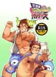 2boys abs animal_ears bara beard brown_hair chest clenched_hands couple cover cover_page dark_skin dark_skinned_male doujin_cover facial_hair feathers forked_eyebrows glowing_horns gunzo_(tokyo_houkago_summoners) highres horns male_focus multiple_boys muscle native_american navel nipples open_clothes open_mouth pectorals pesox shirtless simple_background smile spirit tokyo_houkago_summoners upper_body wakan_tanka yaoi